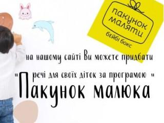 Расчет картой Пакунок малюка в интернет магазине BabyShops